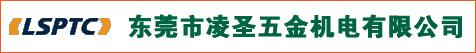东莞市凌圣五金机电有限公