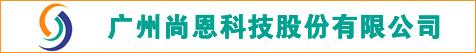 广州尚恩科技股份有限公司