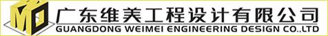 广东维美工程设计有限公司